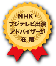NHK・フジテレビの出演アドバイザー在籍