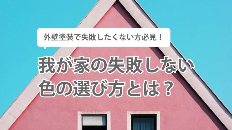 【外壁塗装で失敗したくない方必見】失敗しない色の選び方とは?事例をご紹介
