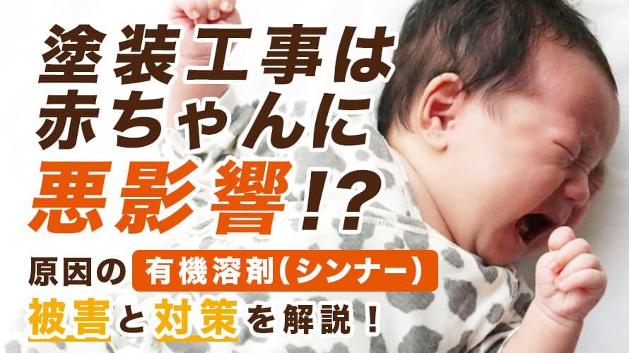 外壁塗装の工事は赤ちゃんにとって悪影響!赤ちゃんがいる我が家はどうすればいいのか?