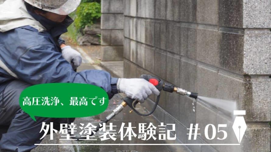【外壁塗装体験談その5】高圧洗浄の驚きの威力!