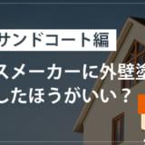【シーサンドコート編】住友林業で建てた家の外壁塗装は、住友林業に頼むべきか?