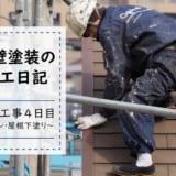 【外壁塗装日記~工事4日目】綺麗に仕上げるためには屋根の下地調整がかかせない