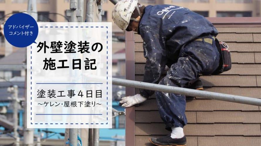 外壁塗装工事見学日記4日目