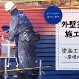 外壁塗装工事見学日記5日目