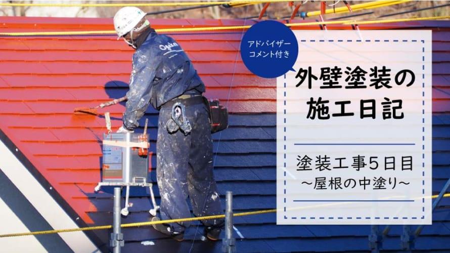【外壁塗装日記~工事5日目】屋根塗装は耐久性のため基本3度塗り