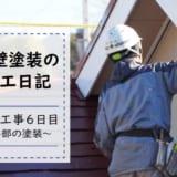 【外壁塗装日記~工事6日目】屋根の破風や軒天の塗装で外観は決まる