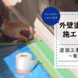 【外壁塗装日記~工事7日目】塗装を始める前に、養生で周りを保護