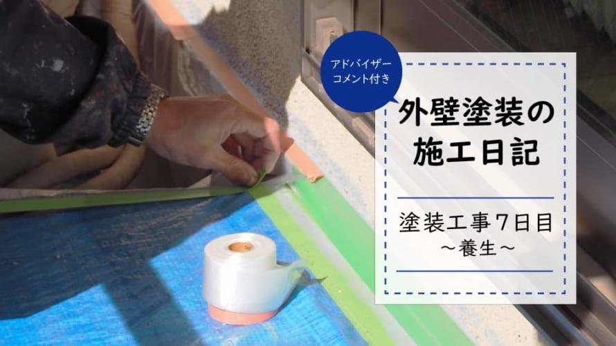 外壁塗装工事見学日記7日目