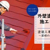 外壁塗装工事見学日8日目