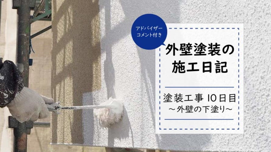 塗装工事見学日記10日目
