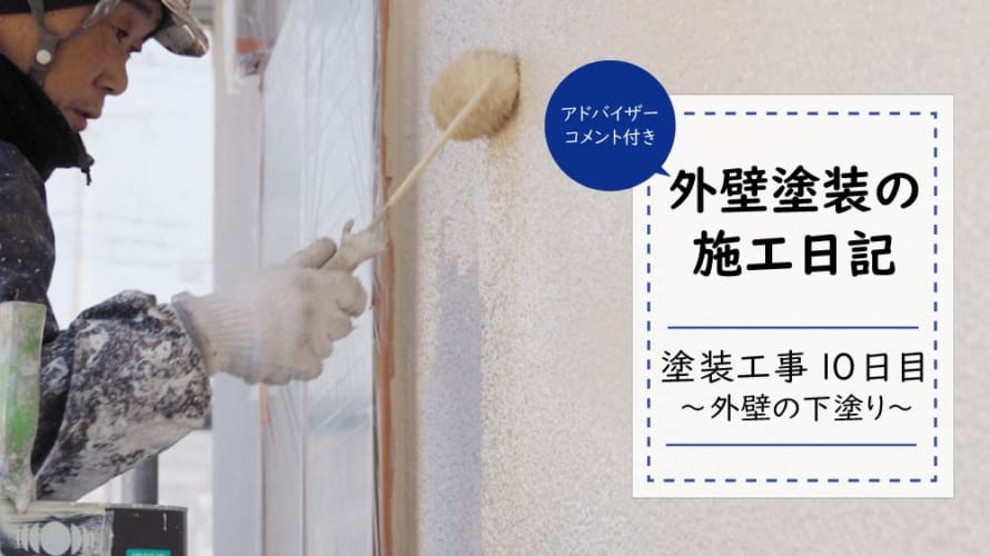 【外壁塗装日記~工事11日目】外壁の中塗り(塗装2回目)は保護の役割