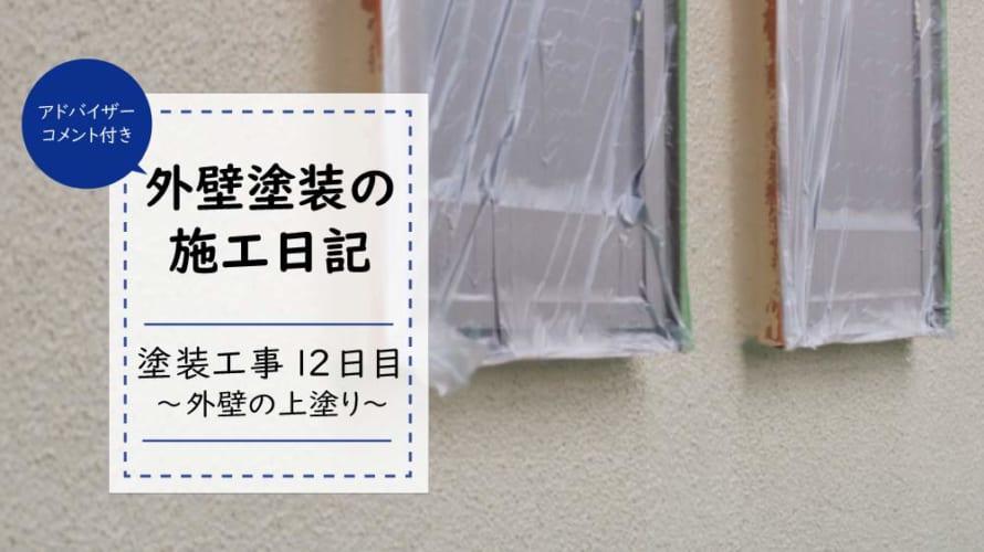 塗装工事見学日記12日目