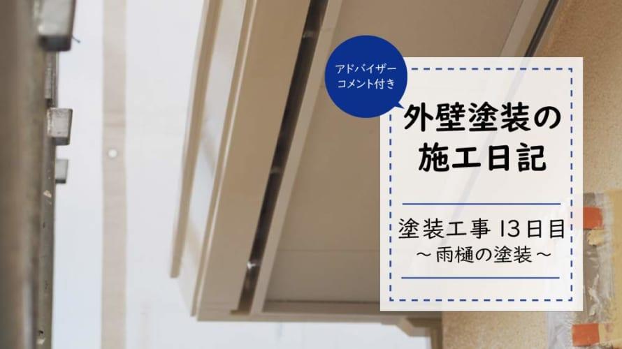 塗装工事見学日記13日目