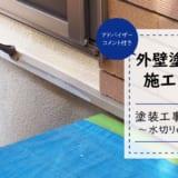 【外壁塗装日記~工事14日目】水切りの上塗り(2回目)と細部の補修で塗装作業終了!