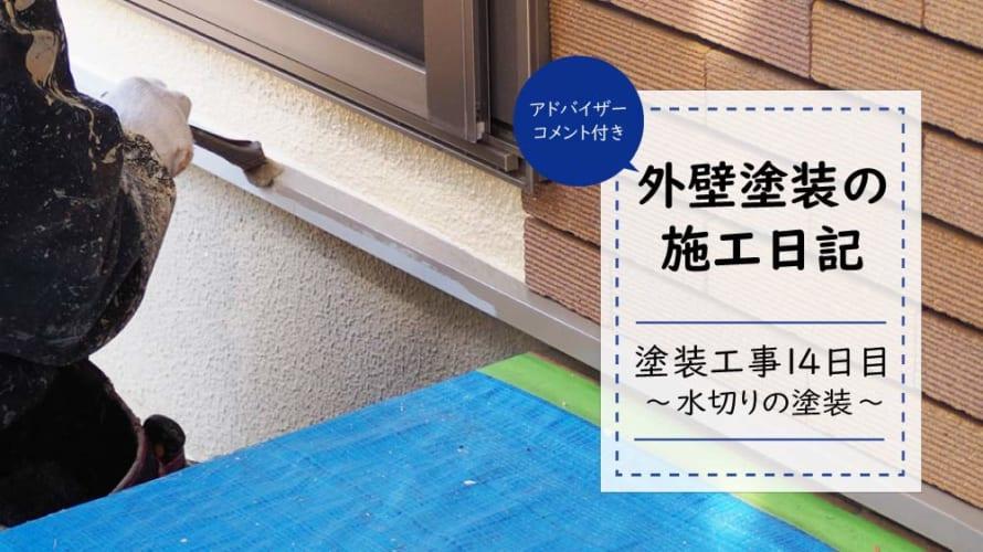 塗装工事見学日記14日目