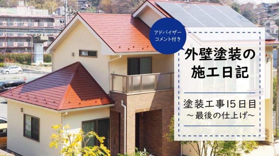 塗装工事見学日記15日目