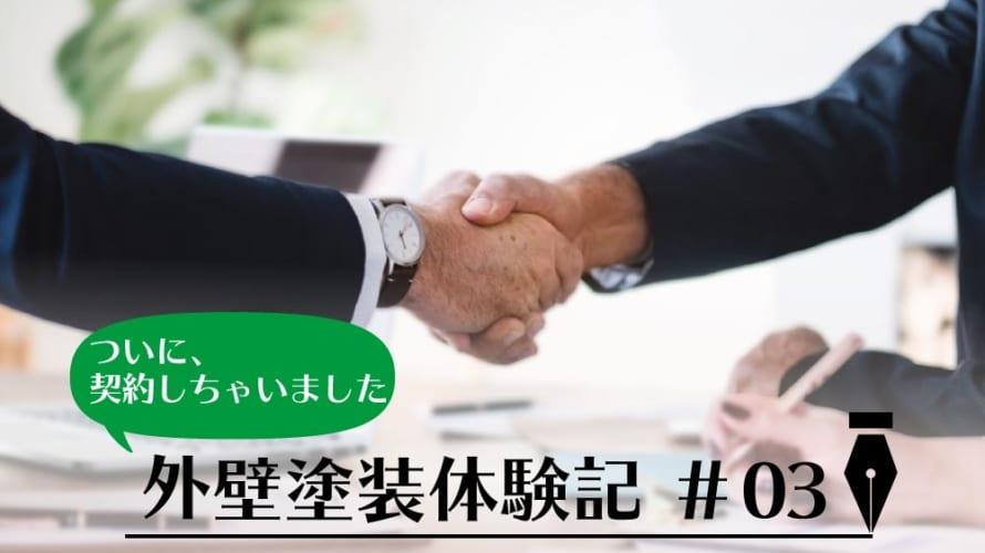 【外壁塗装体験談その3】塗装店3社目にしてついに契約!