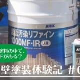 【外壁塗装体験談その4】驚きの事実!フッ素樹脂塗料の中で性能の差がある