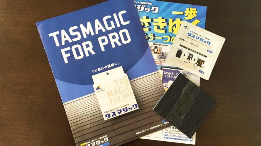 これで屋根塗装や太陽光発電工事も助かる?スレート屋根補修材の『タスマジック』が優秀!