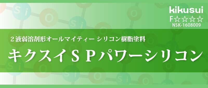 キクスイSPパワーシリコン