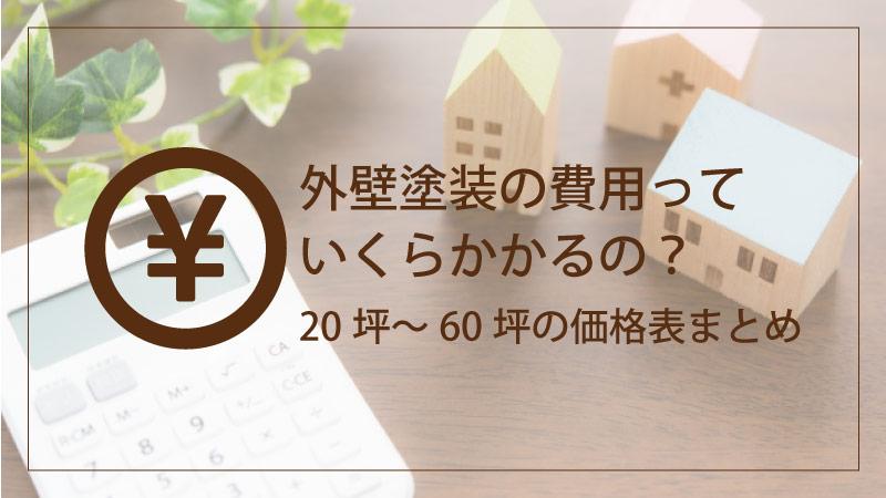 外壁塗装の相場価格っていくら?平米(㎡)ごとの費用・単価を一挙大公開