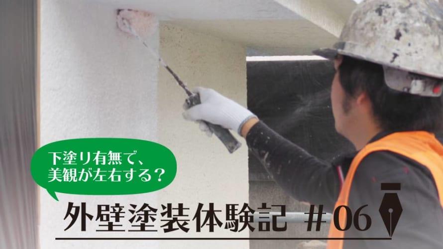 【外壁塗装体験談その6】塗料は半製品で、外壁塗装で完成品となる