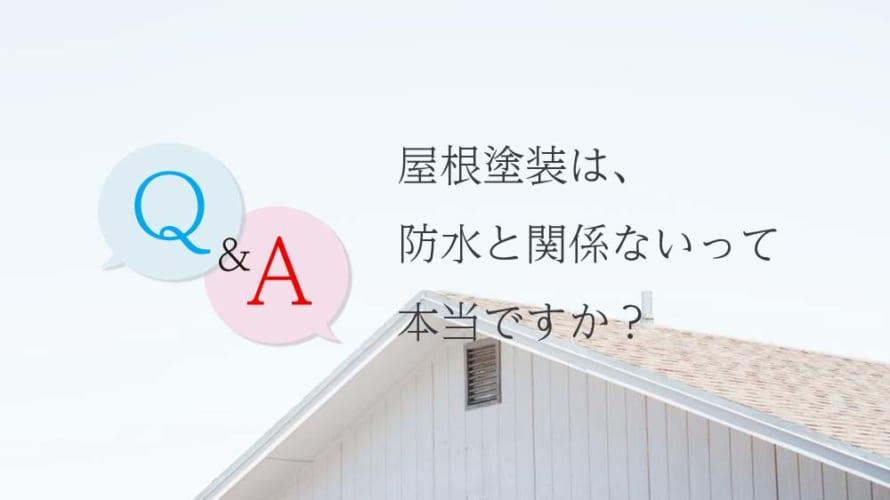 【塗装Q&A】屋根塗装は防水に関係ないって業者に言われたんですが、それって本当ですか?だったら屋根は塗装しなくてもいいのかなと思っているんですが…