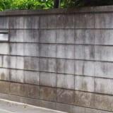 ブロック塀は塗装が必要?たかがブロック塀されどブロック塀
