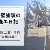 【外壁塗装日記~工事1日目】足場設置で塗装職人の作業効率は変わる