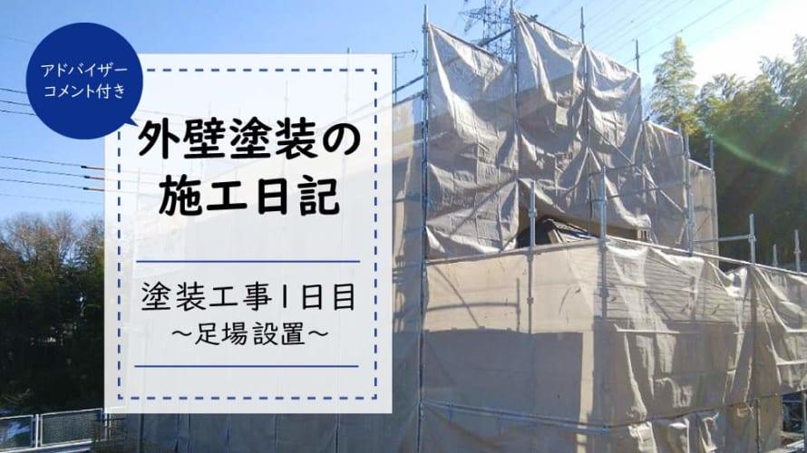 外壁塗装工事見学日記1日目