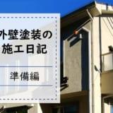 【外壁塗装日記~準備編】外壁・屋根塗装の工程ぜーんぶお見せします!