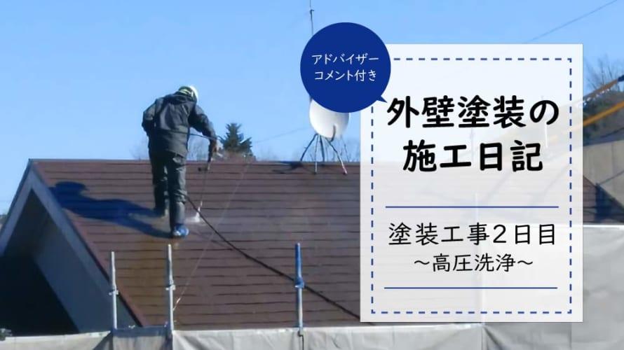 外壁塗装工事見学日記2日目