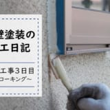 【外壁塗装日記~工事3日目】コーキングは窓枠の緩衝材代わり!