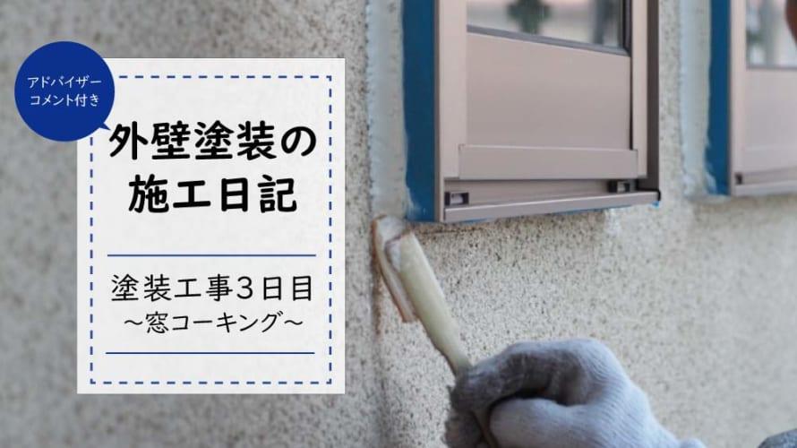 外壁塗装工事見学日記3日目