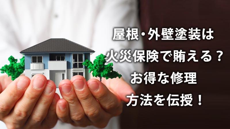 屋根・外壁塗装は火災保険で賄える?お得な修理方法を伝授!