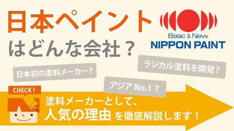 日本ペイントの特徴を解説 おすすめの塗料は?