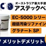 アステックペイントはどんな塗料メーカー?EC-5000や超低汚染リファインなど人気塗料を紹介
