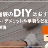 外壁塗装のDIYはおすすめ?メリット・デメリットや手順などを詳しく解説