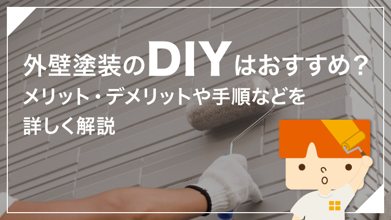 外壁塗装のDIYってできるの?必要な道具や施工の手順を解説