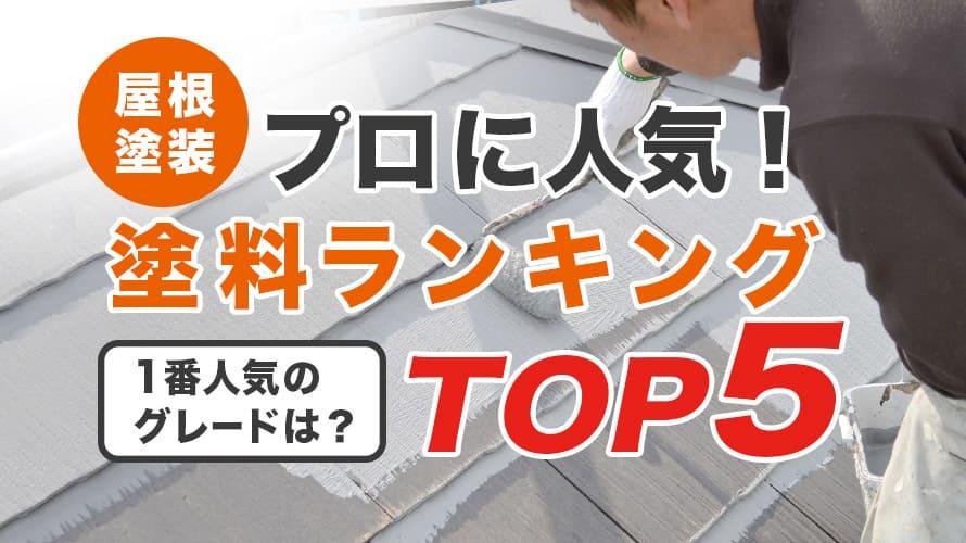 【プロのおすすめ】屋根塗装で人気の塗料ランキングTOP5!